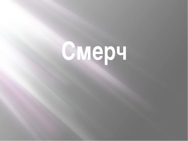 Смерч