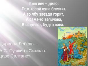 Княгиня – диво: Под косой луна блестит, А во лбу звезда горит, А сама-то вели