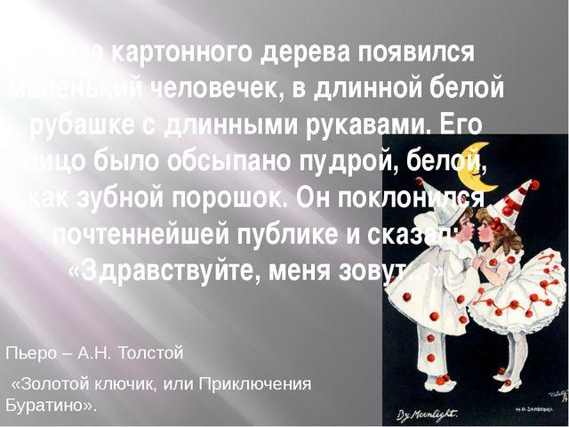 Пьеро – А.Н. Толстой «Золотой ключик, или Приключения Буратино». Из-за картон...