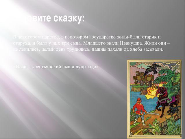 Назовите сказку: В некотором царстве, в некотором государстве жили-были стари...