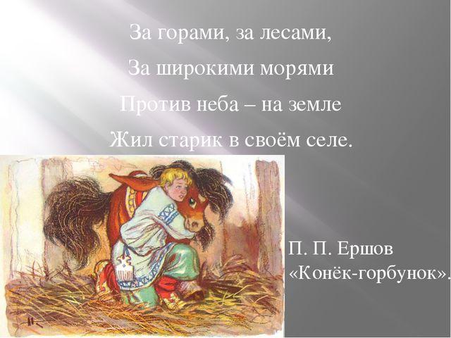 За горами, за лесами, За широкими морями Против неба – на земле Жил старик в...