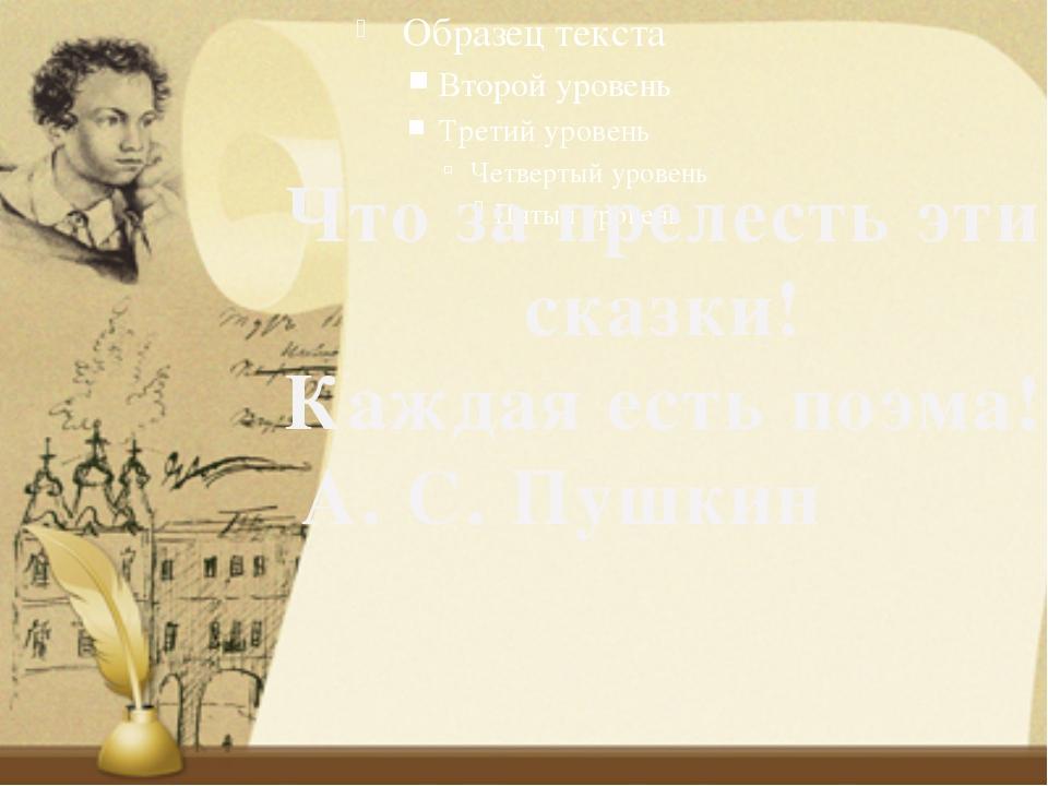 Что за прелесть эти сказки! Каждая есть поэма! А. С. Пушкин