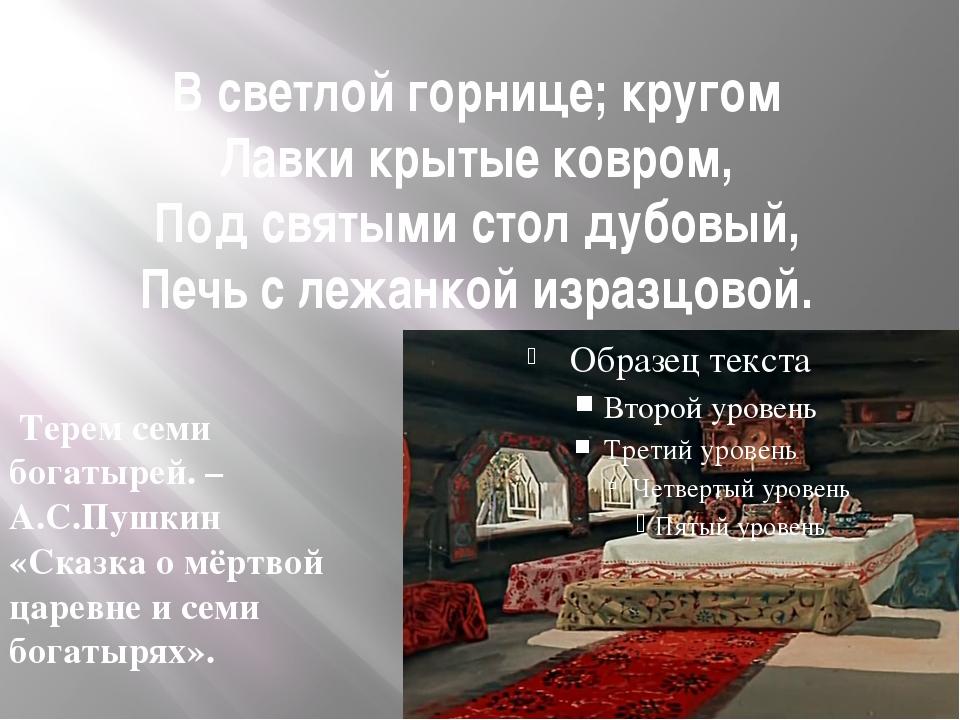 В светлой горнице; кругом Лавки крытые ковром, Под святыми стол дубовый, Печь...