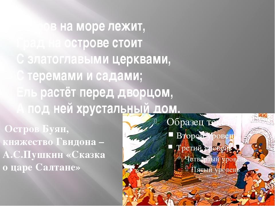 Остров на море лежит, Град на острове стоит С златоглавыми церквами, С терема...