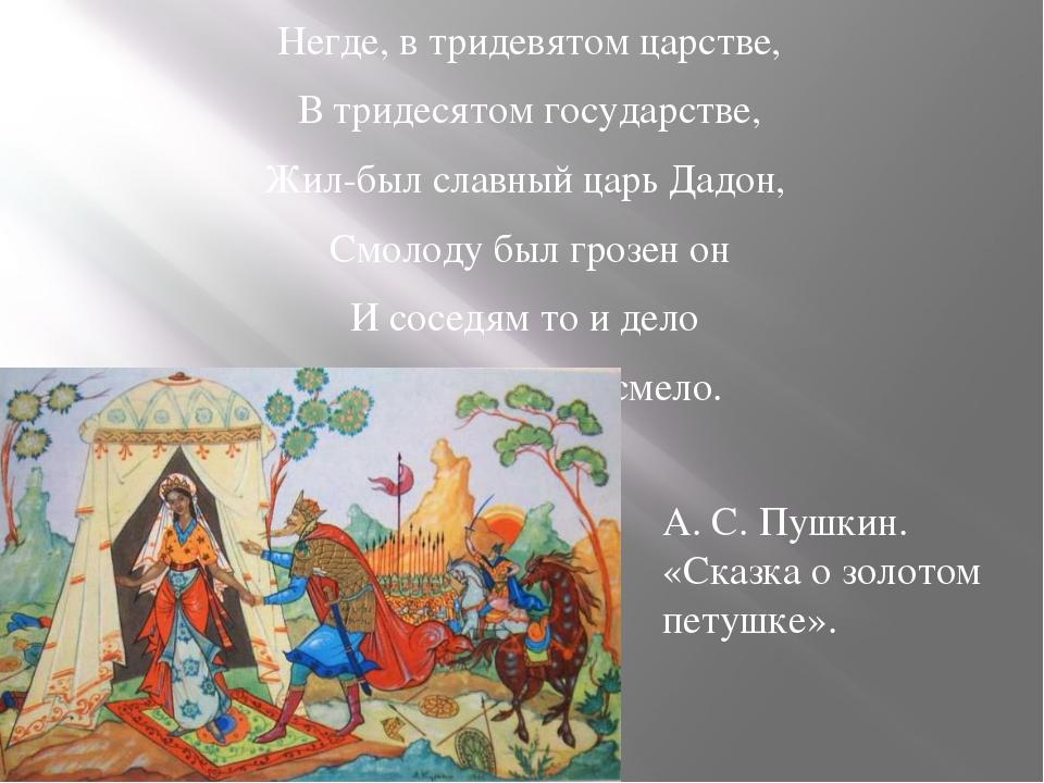 Негде, в тридевятом царстве, В тридесятом государстве, Жил-был славный царь...