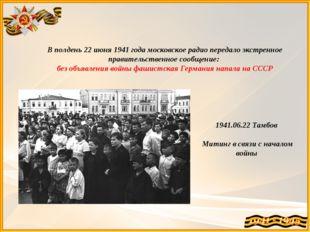В полдень 22 июня 1941 года московское радио передало экстренное правительств