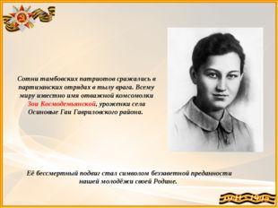 Сотни тамбовских патриотов сражались в партизанских отрядах в тылу врага. Вс
