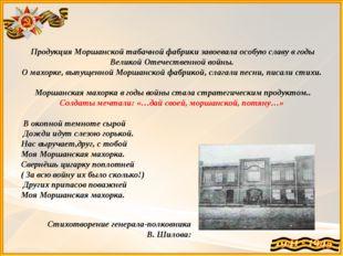 Продукция Моршанской табачной фабрики завоевала особую славу в годы Великой