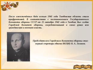 После ожесточённых боёв осенью 1941 года Тамбовская область стала прифронтово