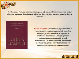 К 50-летию Победы советского народа в Великой Отечественной войне администра