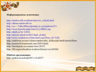 Информационные источники: http://tambovodb.ru/oblast/data/vov_ocherk.html htt