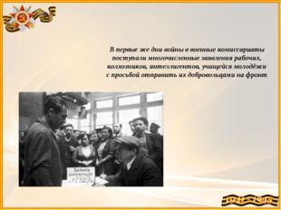 В первые же дни войны в военные комиссариаты поступали многочисленные заявлен