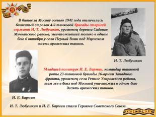 И. Т. Любушкин и И. Е. Бармин стали Героями Советского Союза. В битве за Мос