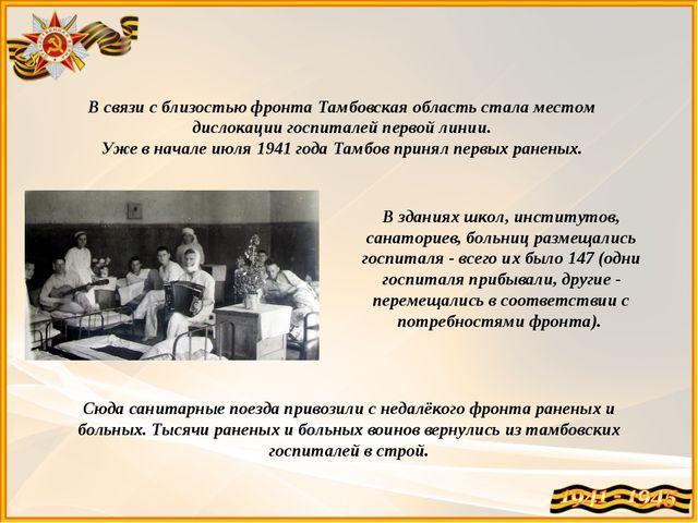 В связи с близостью фронта Тамбовская область стала местом дислокации госпита...