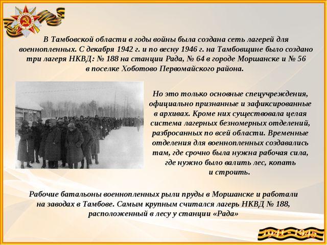 ВТамбовской области вгоды войны была создана сеть лагерей для военнопленны...