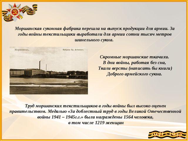 Моршанская суконная фабрика перешла на выпуск продукции для армии. За годы в...
