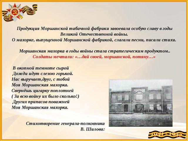 Продукция Моршанской табачной фабрики завоевала особую славу в годы Великой...