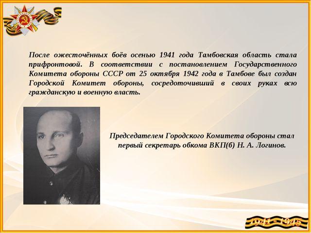 После ожесточённых боёв осенью 1941 года Тамбовская область стала прифронтово...