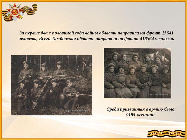 За первые два с половиной года войны область направила на фронт 15641 человек...