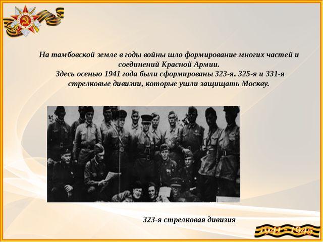 На тамбовской земле в годы войны шло формирование многих частей и соединений...