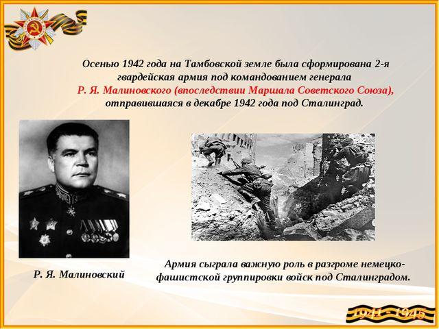 Осенью 1942 года на Тамбовской земле была сформирована 2-я гвардейская армия...