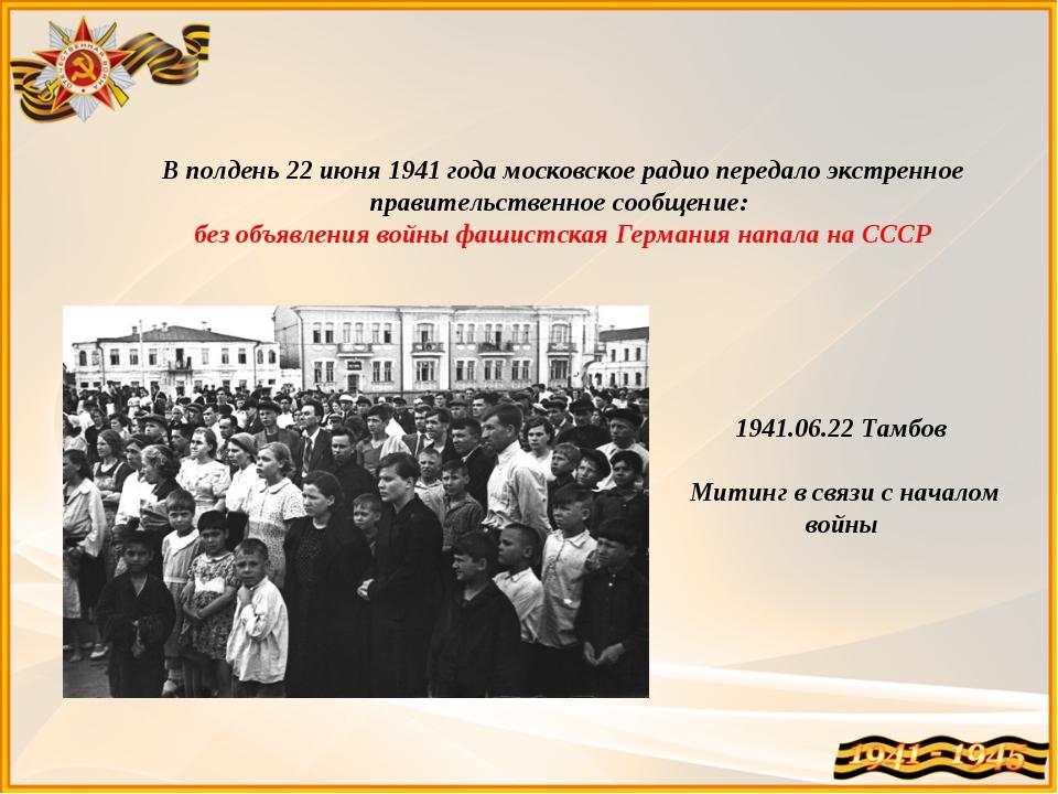 В полдень 22 июня 1941 года московское радио передало экстренное правительств...