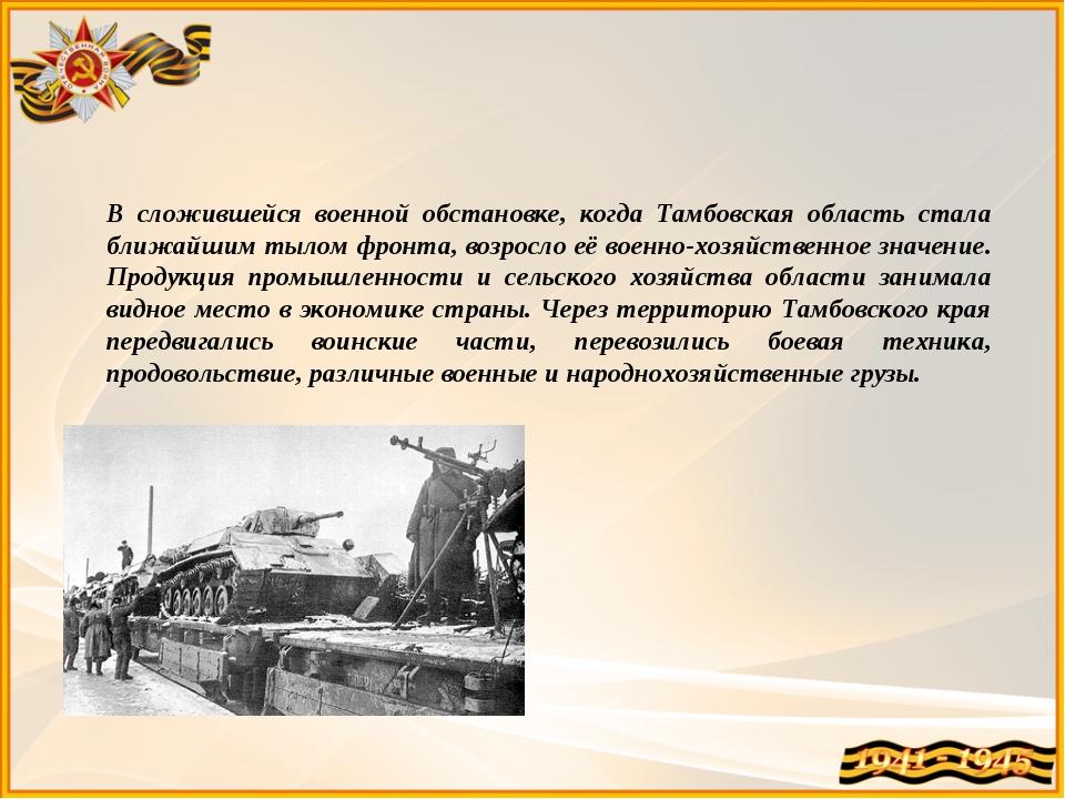 В сложившейся военной обстановке, когда Тамбовская область стала ближайшим ты...