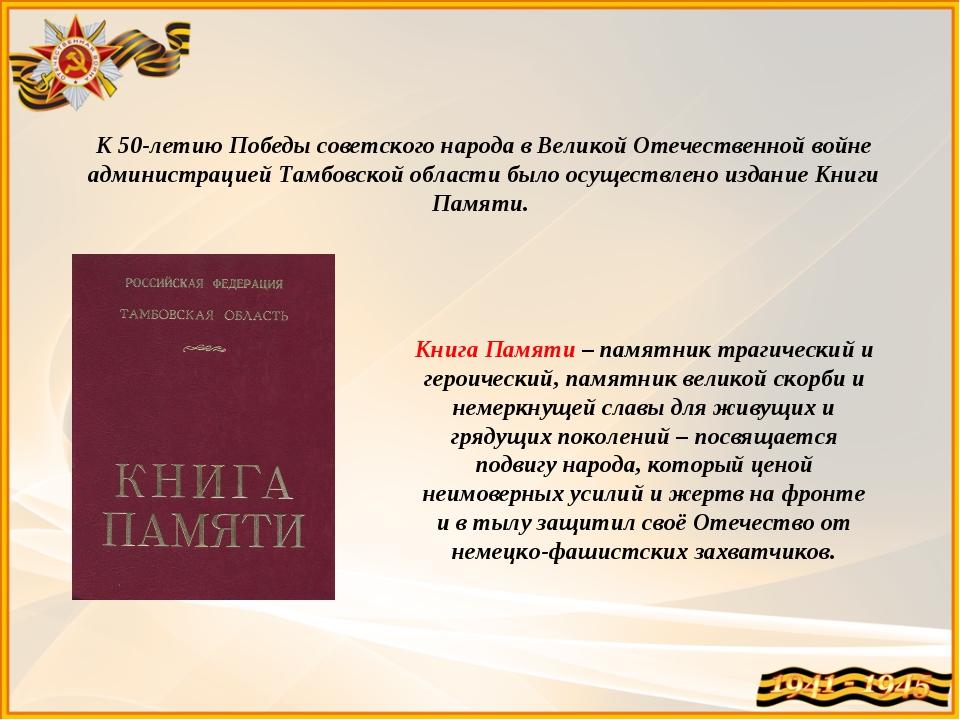 К 50-летию Победы советского народа в Великой Отечественной войне администра...