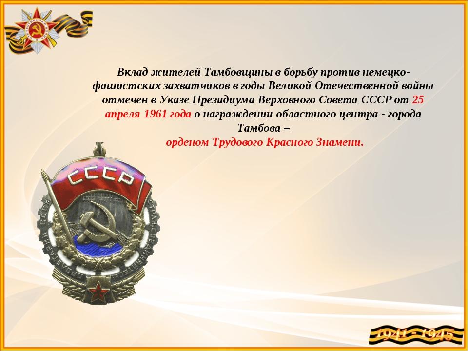 Вклад жителей Тамбовщины в борьбу против немецко-фашистских захватчиков в год...
