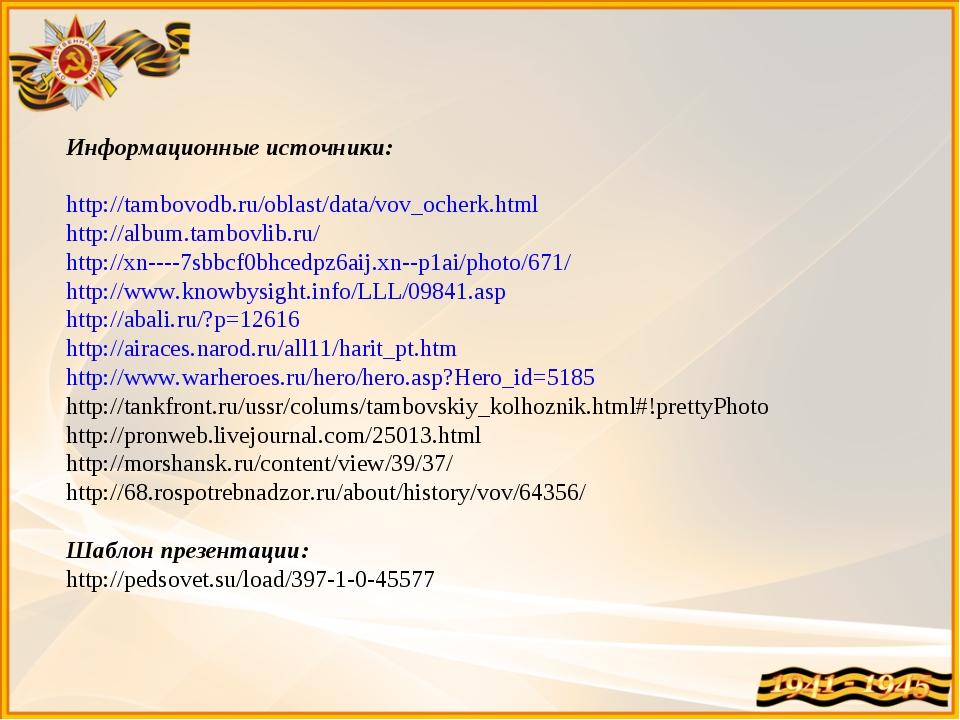 Информационные источники: http://tambovodb.ru/oblast/data/vov_ocherk.html htt...