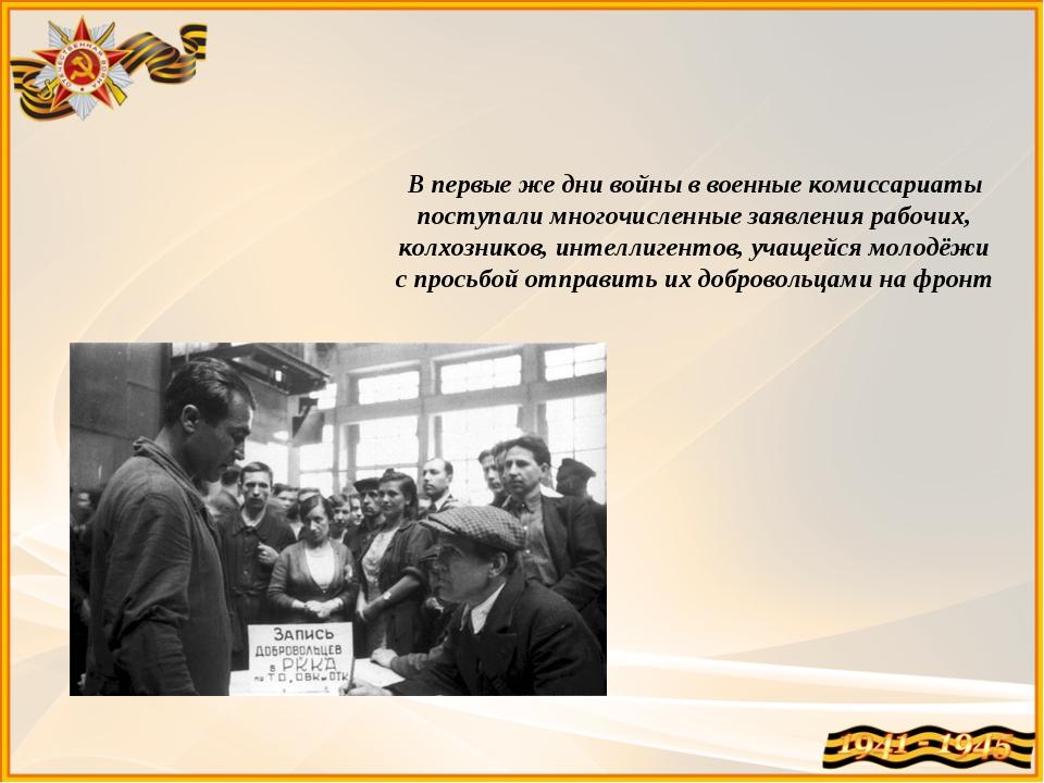 В первые же дни войны в военные комиссариаты поступали многочисленные заявлен...