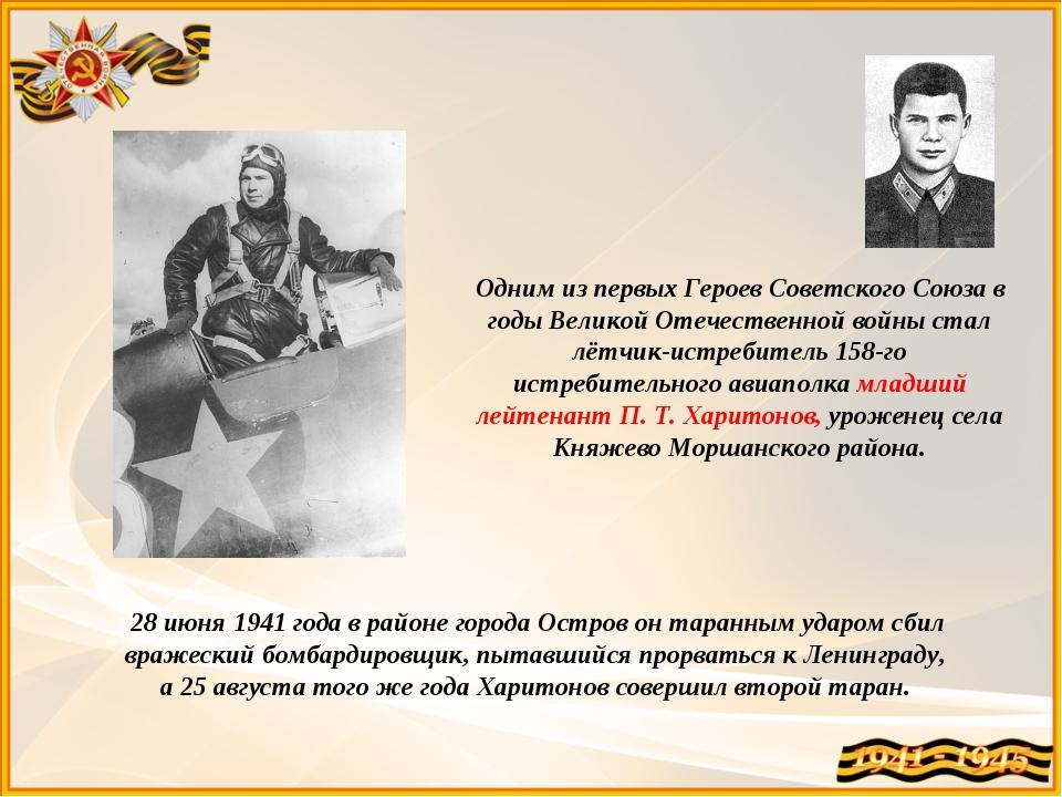 Одним из первых Героев Советского Союза в годы Великой Отечественной войны ст...
