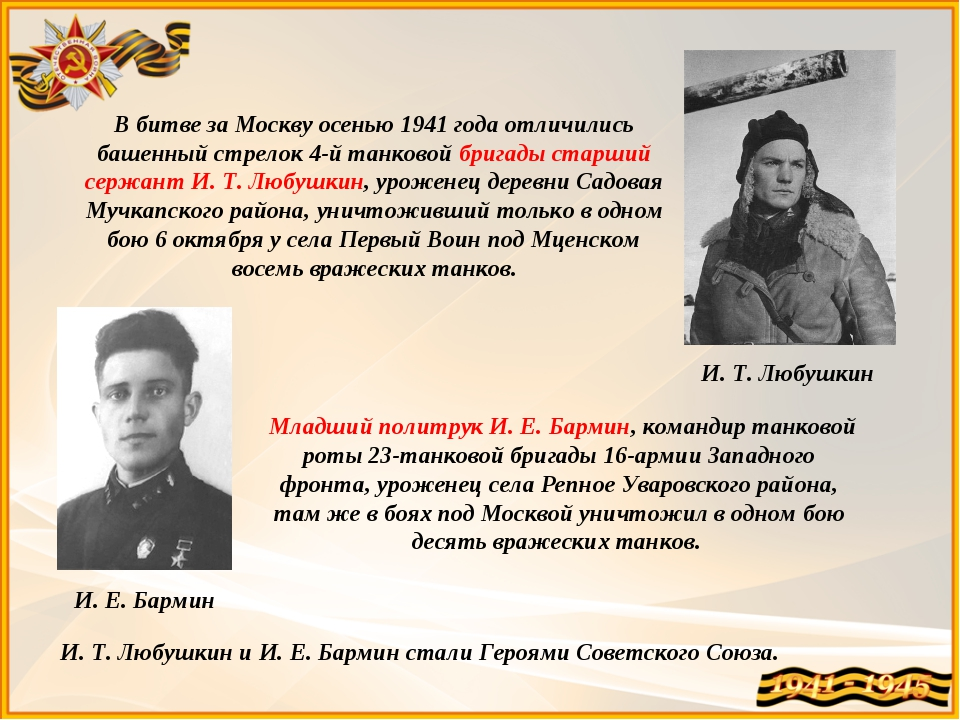 И. Т. Любушкин и И. Е. Бармин стали Героями Советского Союза. В битве за Мос...