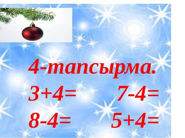 4-тапсырма. 3+4= 7-4= 8-4= 5+4=