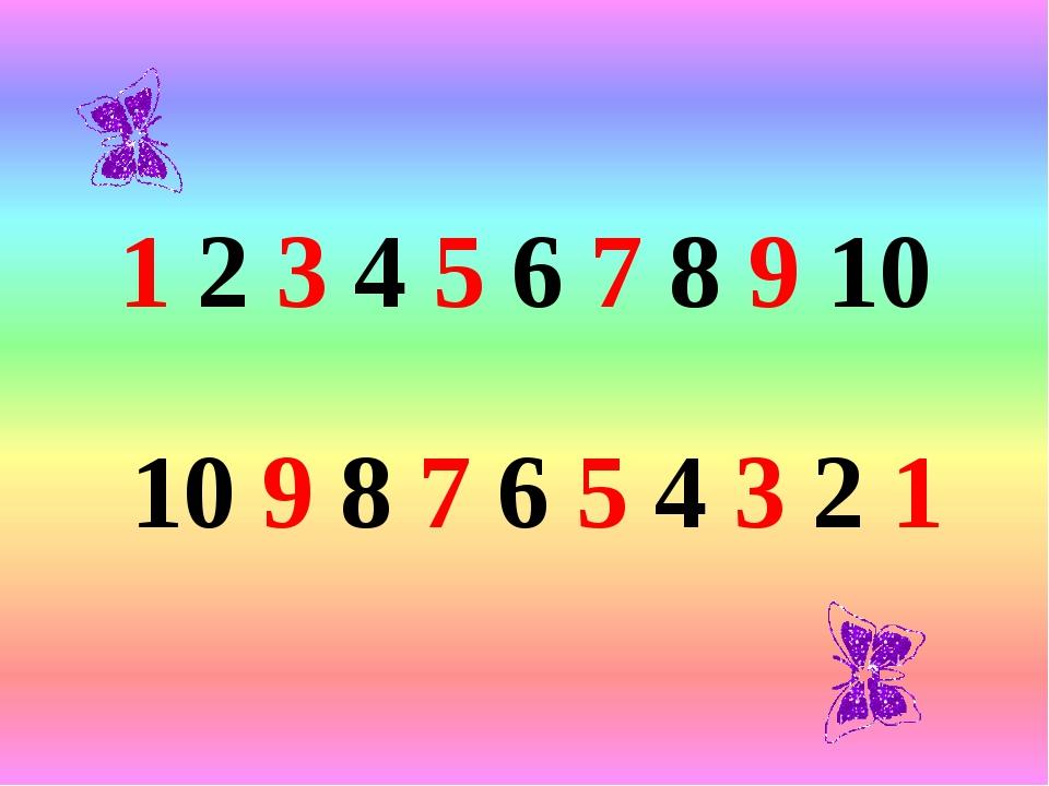 10 9 8 7 6 5 4 3 2 1 1 2 3 4 5 6 7 8 9 10
