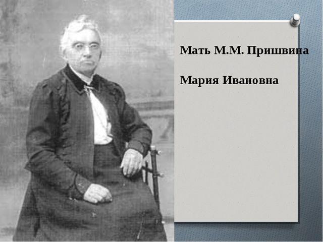 Мать М.М. Пришвина Мария Ивановна