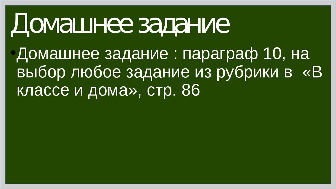 Домашнее задание Домашнее задание : параграф 10, на выбор любое задание из ру...