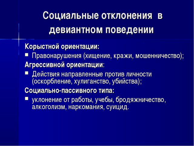 Социальные отклонения в девиантном поведении Корыстной ориентации: Правонаруш...
