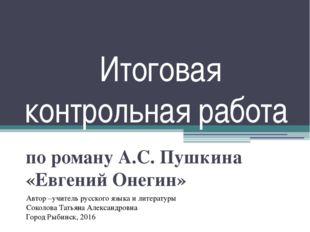 Итоговая контрольная работа по роману А.С. Пушкина «Евгений Онегин» Автор –уч