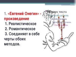 1. «Евгений Онегин» - произведение 1. Реалистическое 2. Романтическое 3. С