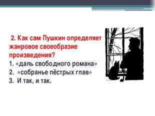 2. Как сам Пушкин определяет жанровое своеобразие произведения? 1. «даль св