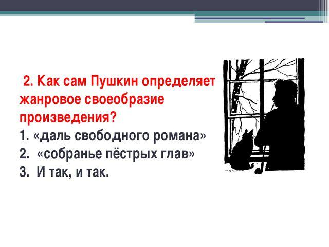 2. Как сам Пушкин определяет жанровое своеобразие произведения? 1. «даль св...