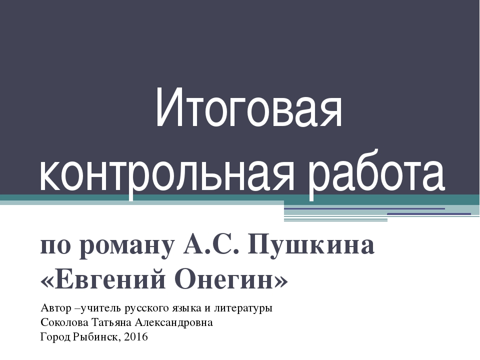 Итоговая контрольная работа по роману А.С. Пушкина «Евгений Онегин» Автор –уч...