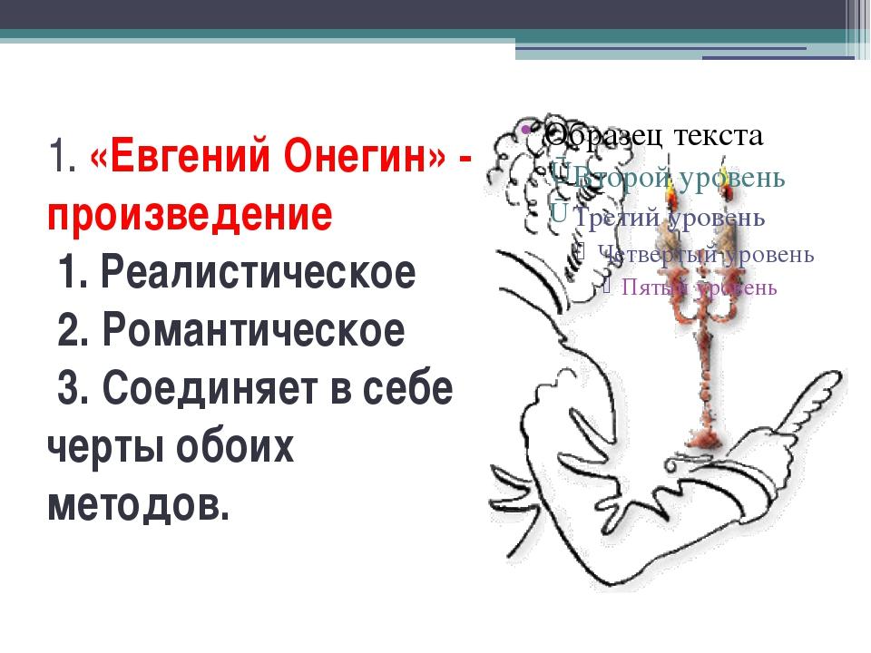 1. «Евгений Онегин» - произведение 1. Реалистическое 2. Романтическое 3. С...