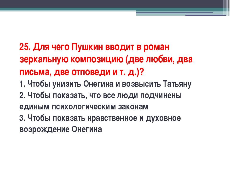 25. Для чего Пушкин вводит в роман зеркальную композицию (две любви, два пись...