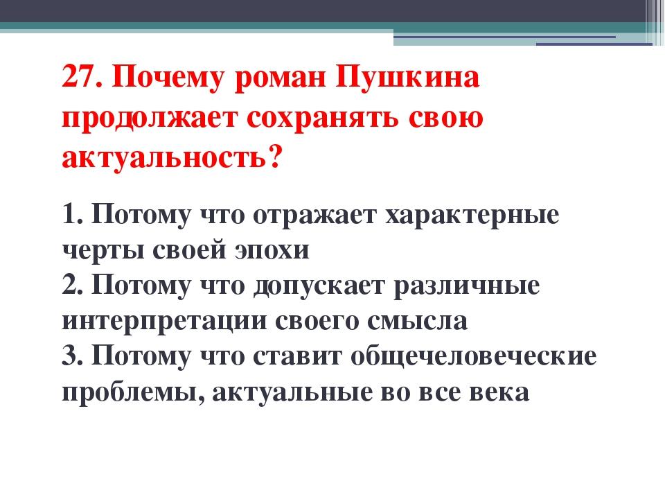 27. Почему роман Пушкина продолжает сохранять свою актуальность? 1. Потому ч...