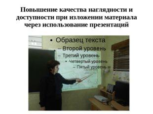 Повышение качества наглядности и доступности при изложении материала через ис
