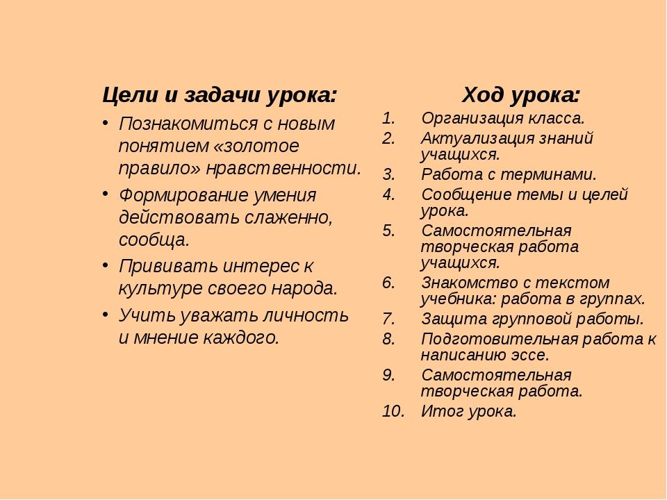 Цели и задачи урока: Познакомиться с новым понятием «золотое правило» нравств...