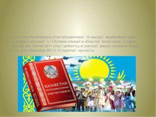 Қазақстан Республикасы Конституциясының 20 жылдық мерейтойына орай, Өскеме