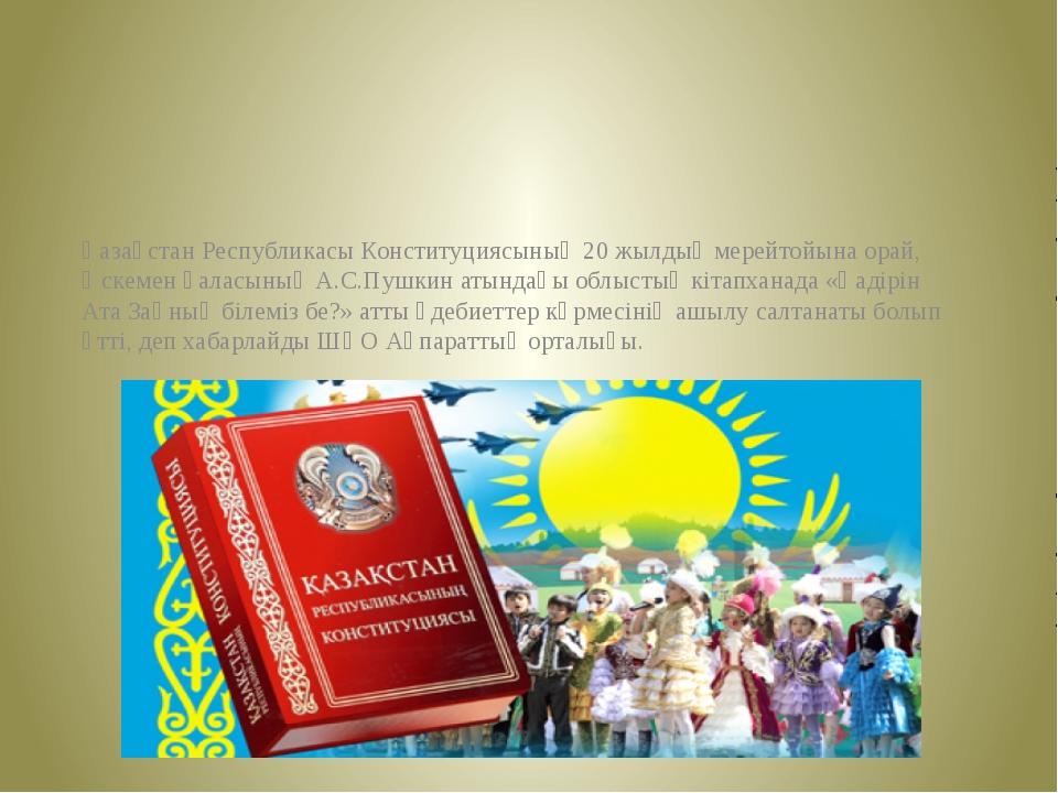 Қазақстан Республикасы Конституциясының 20 жылдық мерейтойына орай, Өскеме...